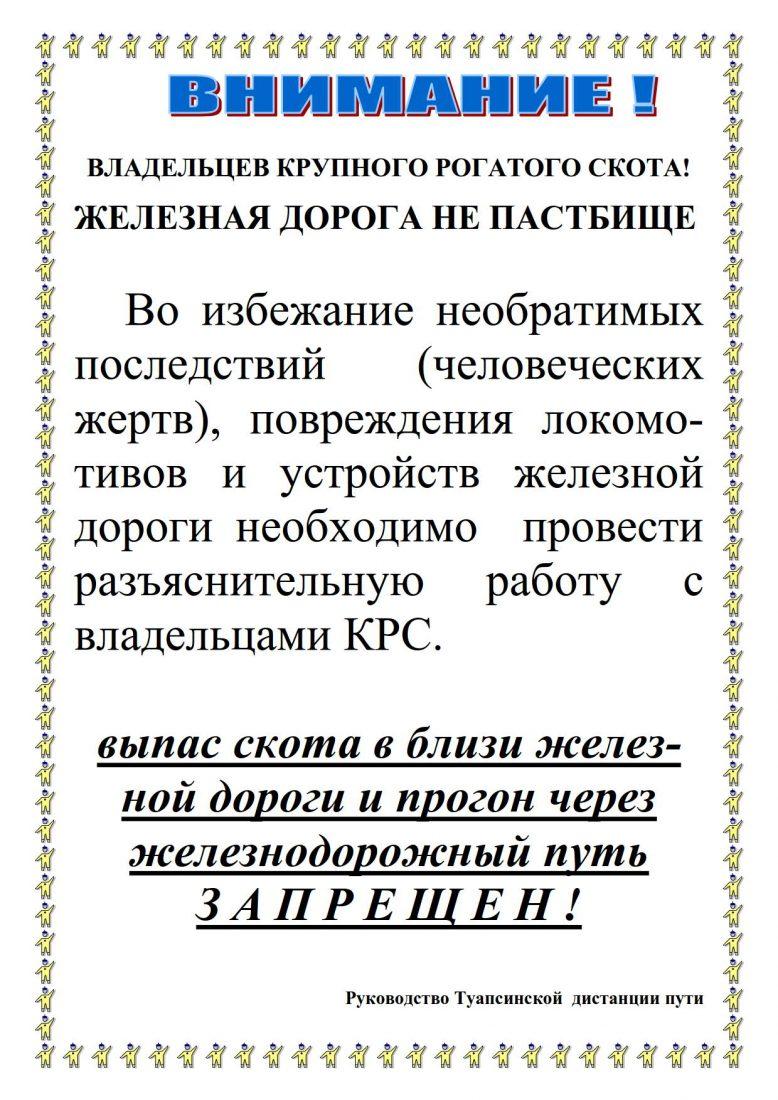 Памятка скот_1