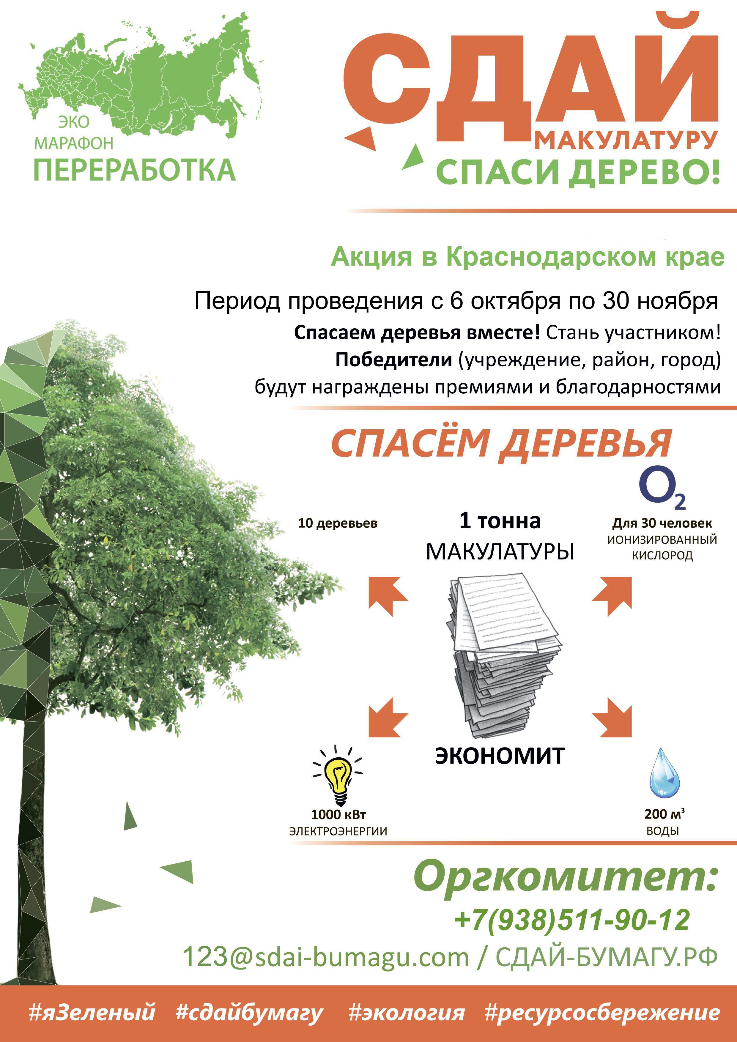 Постер Краснодарский край