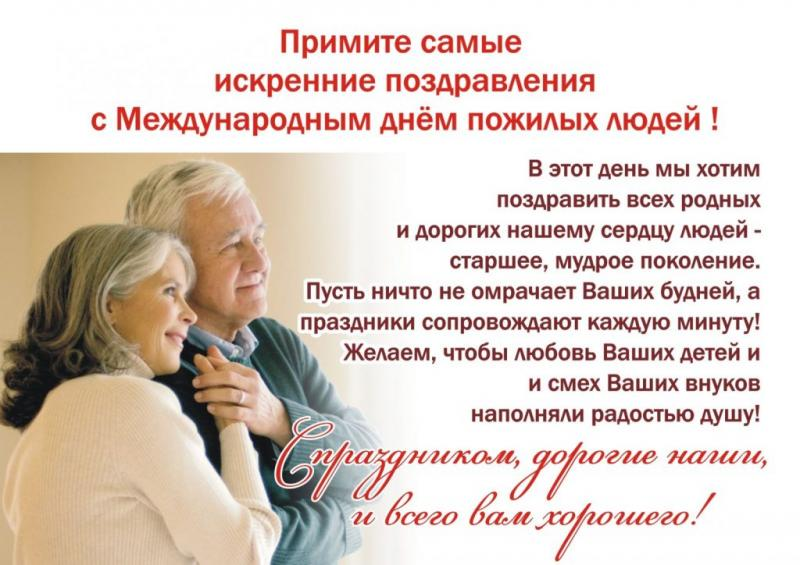 Поздравление для пожилой женщин в прозе