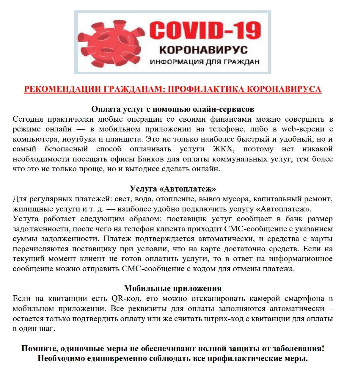 Рекомендации гражданам_профилакт_коронавируса_2