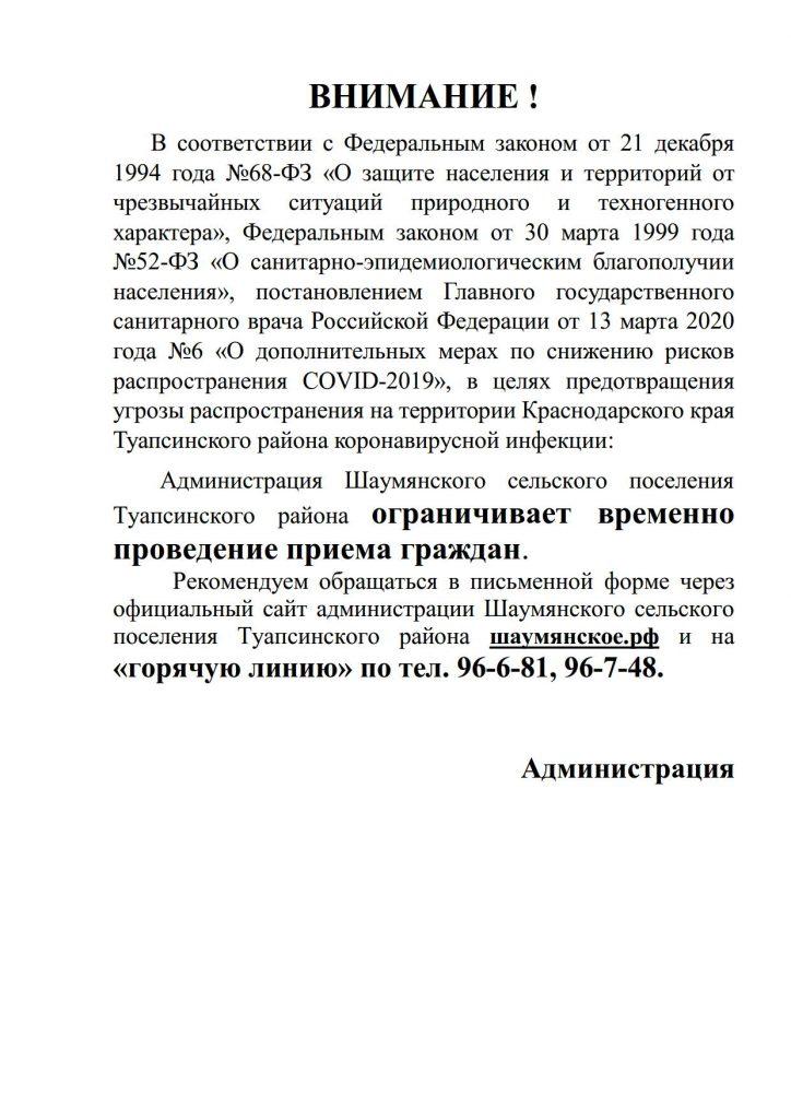 ВНИМАНИ1_1