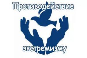 баннер экстремизм_2