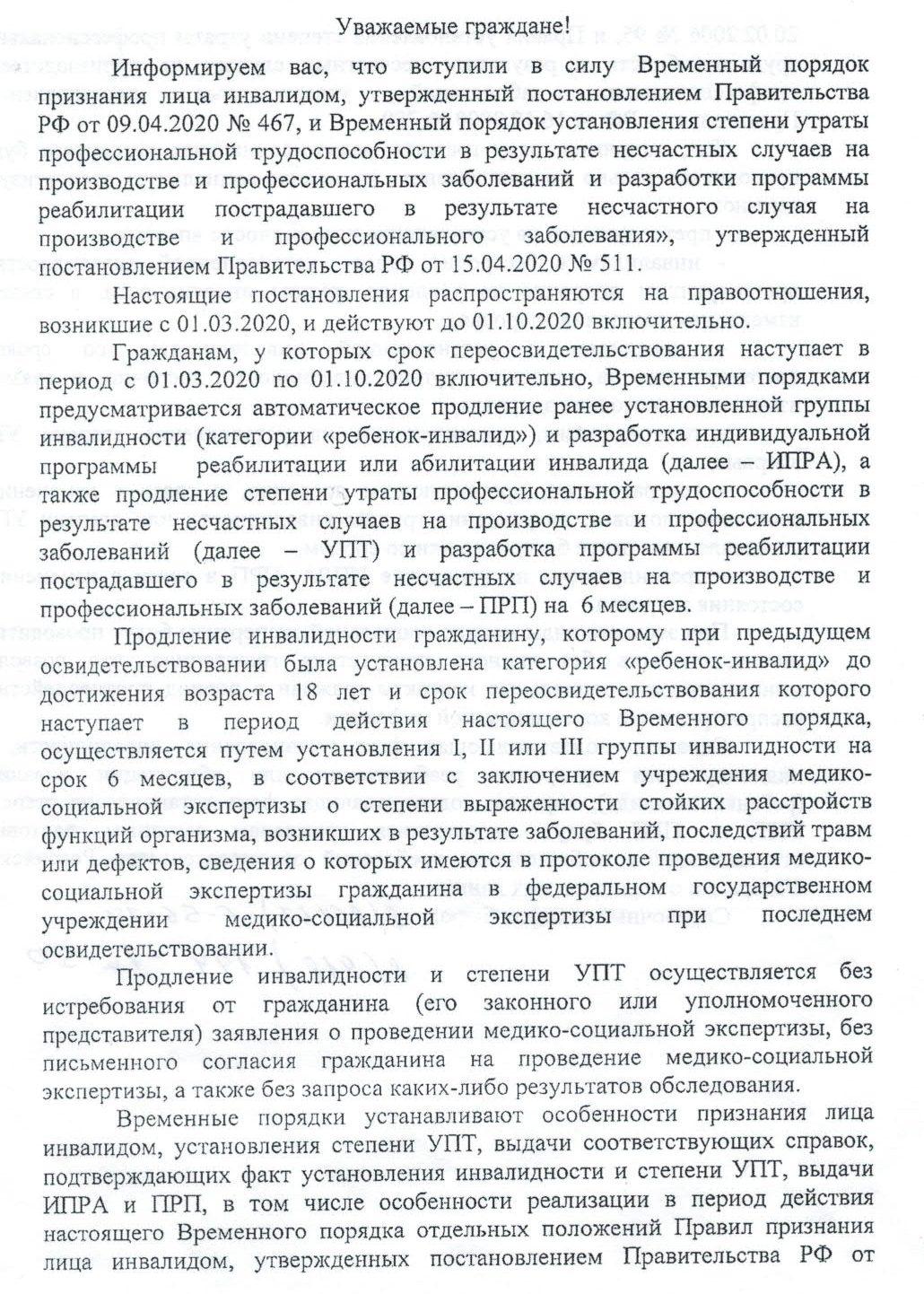 информационное письмо_1