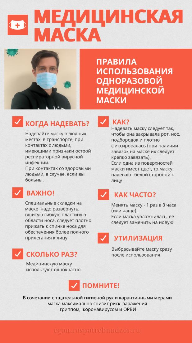 maska_1