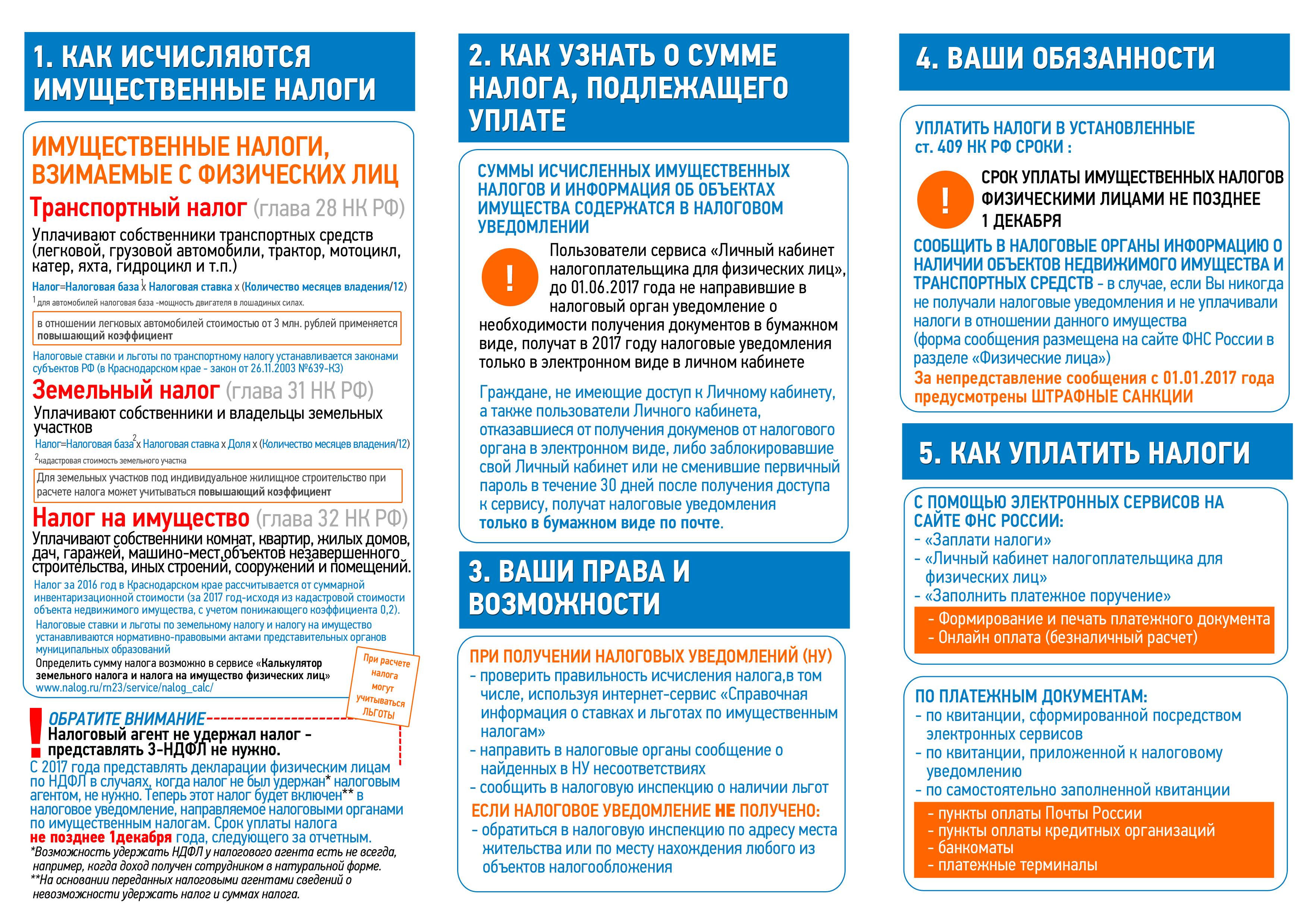 памятка А4_имущ налоги_2 лист