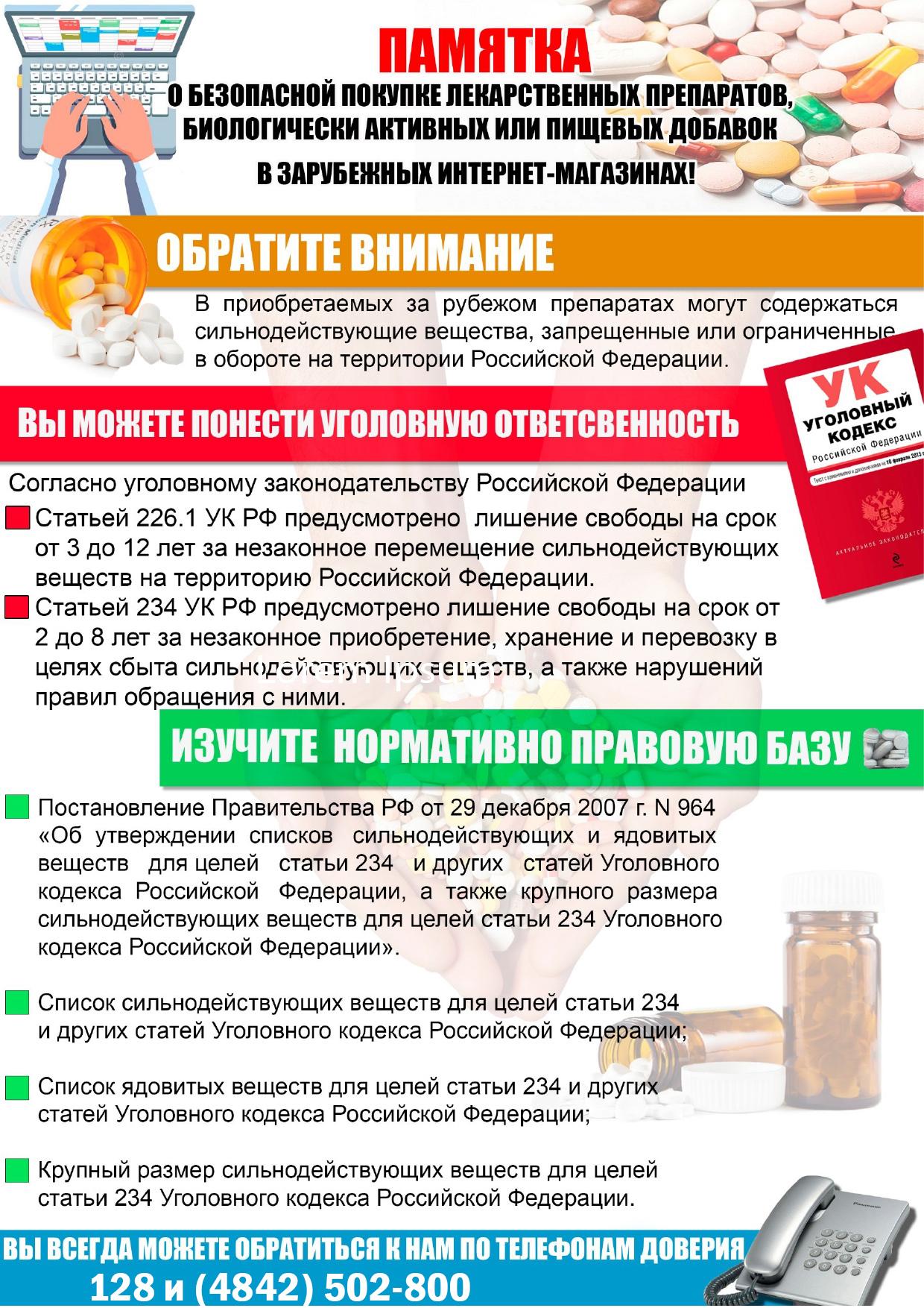 """О направлении """"Памят.pdf"""