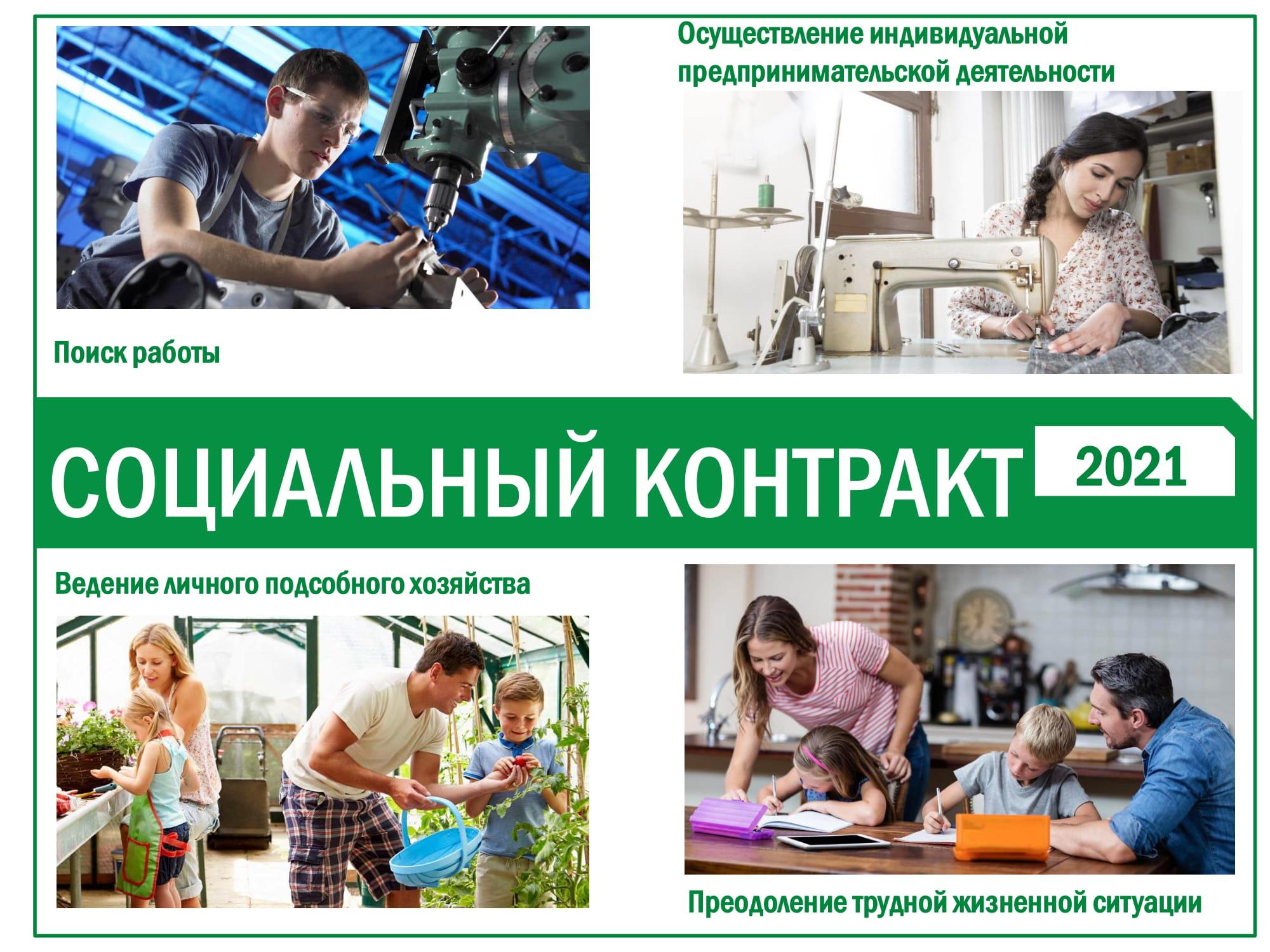 socialnyy_kontrakt_2021_dlya_publikacii-1