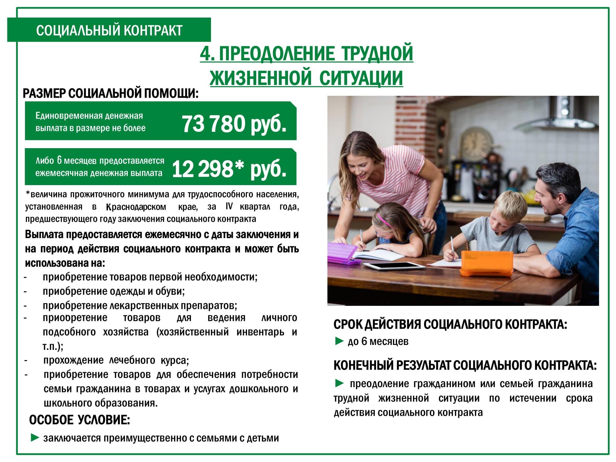 socialnyy_kontrakt_2021_dlya_publikacii-6